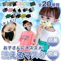 子供服バナナ小僧 (コドモフクバナナコゾウ)のボディケア・ヘアケア・香水/マスク