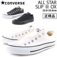 靴のニシムラ | スニーカー スリッポン レディース 靴 CONVERSE ALL STAR SLIP 3 OX コンバース オールスター 女性 白 黒 ローカット 紐なし 履きやすい OX tok