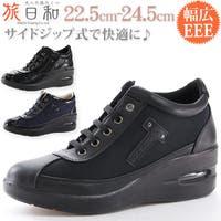 靴のニシムラ | スニーカー ハイカット レディース 靴 旅日和 TB-1793