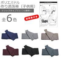京のおしゃれ屋(キョウノオシャレヤ)の浴衣・着物/浴衣・着物の帯