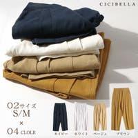 cici bella(シーシーベラ)のパンツ・ズボン/テーパードパンツ