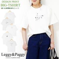 Leggy&Paggy(レギーアンドパギー)のトップス/Tシャツ