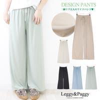 Leggy&Paggy(レギーアンドパギー)のパンツ・ズボン/ワイドパンツ