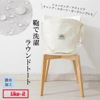like-it(ライクイット)のバッグ・鞄/トートバッグ