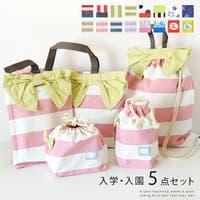 LIFE STYLE ablana(ライフスタイルアブラナ)のバッグ・鞄/通園バッグ