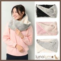 lunolumo(ルーノルーモ)の小物/スヌード・ネックウォーマー
