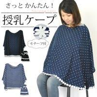 マタニティショップマミールナ (マタニティショップマミールナ )のマタニティ/授乳ケープ・授乳服
