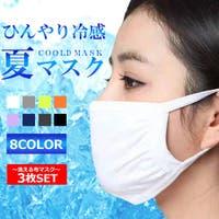 MB2(エムビーツー)のボディケア・ヘアケア・香水/マスク
