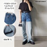 me+em select(ミームセレクト)のパンツ・ズボン/デニムパンツ・ジーンズ
