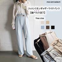 me+em select(ミームセレクト)のパンツ・ズボン/ワイドパンツ