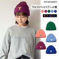 me+em select(ミームセレクト)の帽子/ニット帽