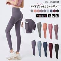 me+em select(ミームセレクト)のパンツ・ズボン/パンツ・ズボン全般