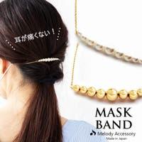 Melody Accessory(メロディーアクセサリー)のアクセサリー/その他アクセサリー