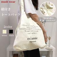 mushwear(マッシュウェア)のバッグ・鞄/エコバッグ