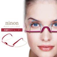 ninon(ニノン)のメイクアップ/その他メイクアップ