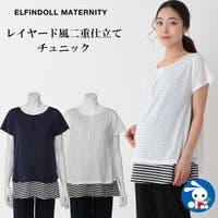 西松屋(ニシマツヤ)のマタニティ/授乳ケープ・授乳服