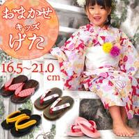 Ainokajitsu(アイノカジツ)の浴衣・着物/浴衣小物