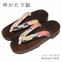 Ainokajitsu(アイノカジツ)の浴衣・着物/下駄