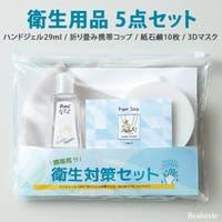 REAL STYLE(リアルスタイル)のボディケア・ヘアケア・香水/その他ボディ・ヘアケア・香水