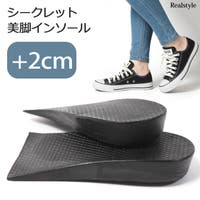 REAL STYLE(リアルスタイル)のシューズ・靴/シューケアグッズ