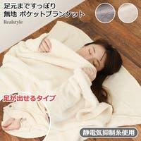 REAL STYLE(リアルスタイル)の寝具・インテリア雑貨/寝具・寝具カバー