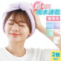 petitcaprice(プティカプリス)のバス・トイレ・掃除洗濯/タオル・バスタオル