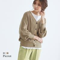 pierrot(ピエロ)のトップス/カーディガン