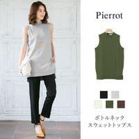 pierrot(ピエロ)のトップス/チュニック