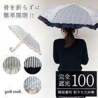 pink trick (ピンクトリック )の小物/傘・日傘・折りたたみ傘