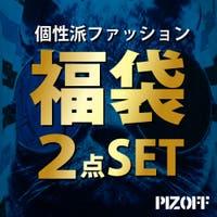 PIZOFF(ピゾフ)のイベント/福袋