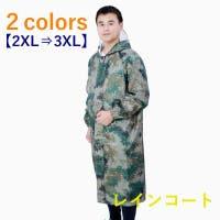 PlusNao(プラスナオ)の小物/雨具・レインコート
