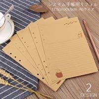 PlusNao(プラスナオ)の文房具/手帳・カレンダー