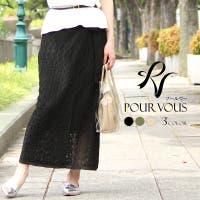 PourVous(プールヴー)のスカート/ロングスカート・マキシスカート