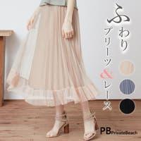 privatebeach(プライベートビーチ)のスカート/プリーツスカート