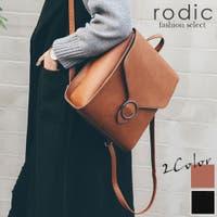 Rodic(ロディック)のバッグ・鞄/リュック・バックパック