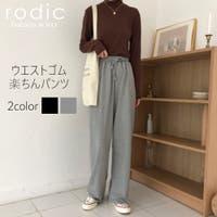 Rodic(ロディック)のパンツ・ズボン/スウェットパンツ