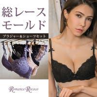 romancerococo ロマンスロココ (ロマンスロココ )のインナー・下着/ブラ&ショーツセット