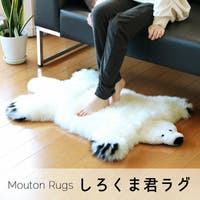 sankyo shokai  サンキョウショウカイ(サンキョウショウカイ)の寝具・インテリア雑貨/ラグ・マット