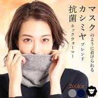 sankyo shokai  サンキョウショウカイ(サンキョウショウカイ)の小物/スヌード・ネックウォーマー