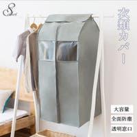 seiheishop(セイヘイショップ)の収納・家具/収納・衣類収納