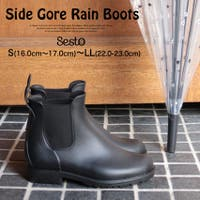 SESTO(セスト)のシューズ・靴/サイドゴアブーツ