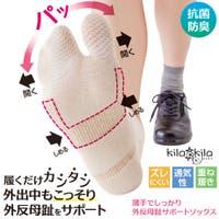 shop kilakila(ショップキラキラ)のインナー・下着/靴下・ソックス