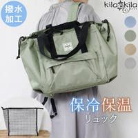 shop kilakila(ショップキラキラ)のバッグ・鞄/リュック・バックパック