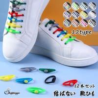 shoppinggo(ショッピングゴー)のシューズ・靴/シューケアグッズ