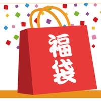 shoppinggo(ショッピングゴー)のイベント/福袋
