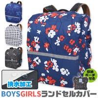 シメファブリック (シメファブリック)のバッグ・鞄/ランドセル