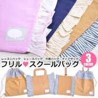シメファブリック (シメファブリック)のバッグ・鞄/通園バッグ