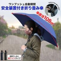 my liberty(マイリバティー)の小物/傘・日傘・折りたたみ傘