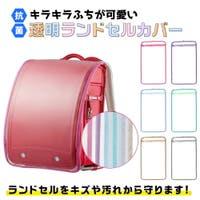 くれあぽけっと(クレアポケット)のバッグ・鞄/ランドセル