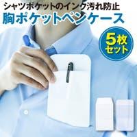 くれあぽけっと(クレアポケット)の文房具/ペン類・ペンケース
